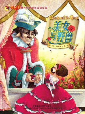 cover image of 美女与野兽